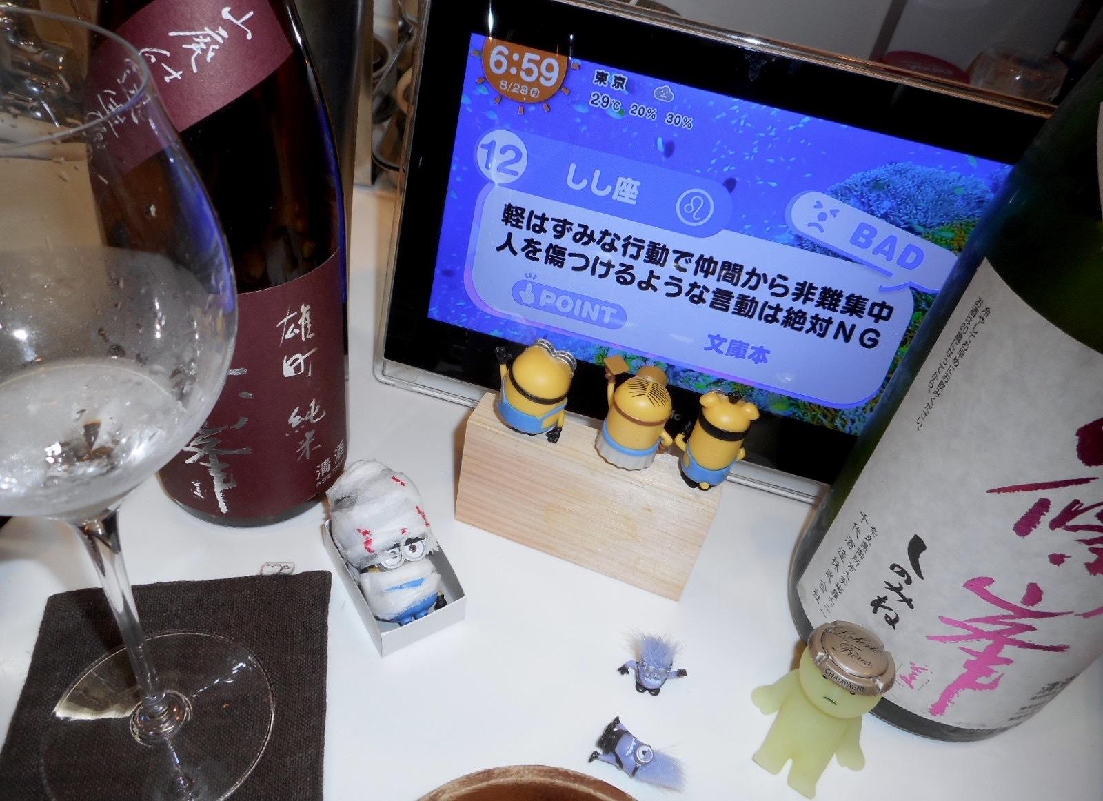 shinomine_yamahai_omachi28by12.jpg
