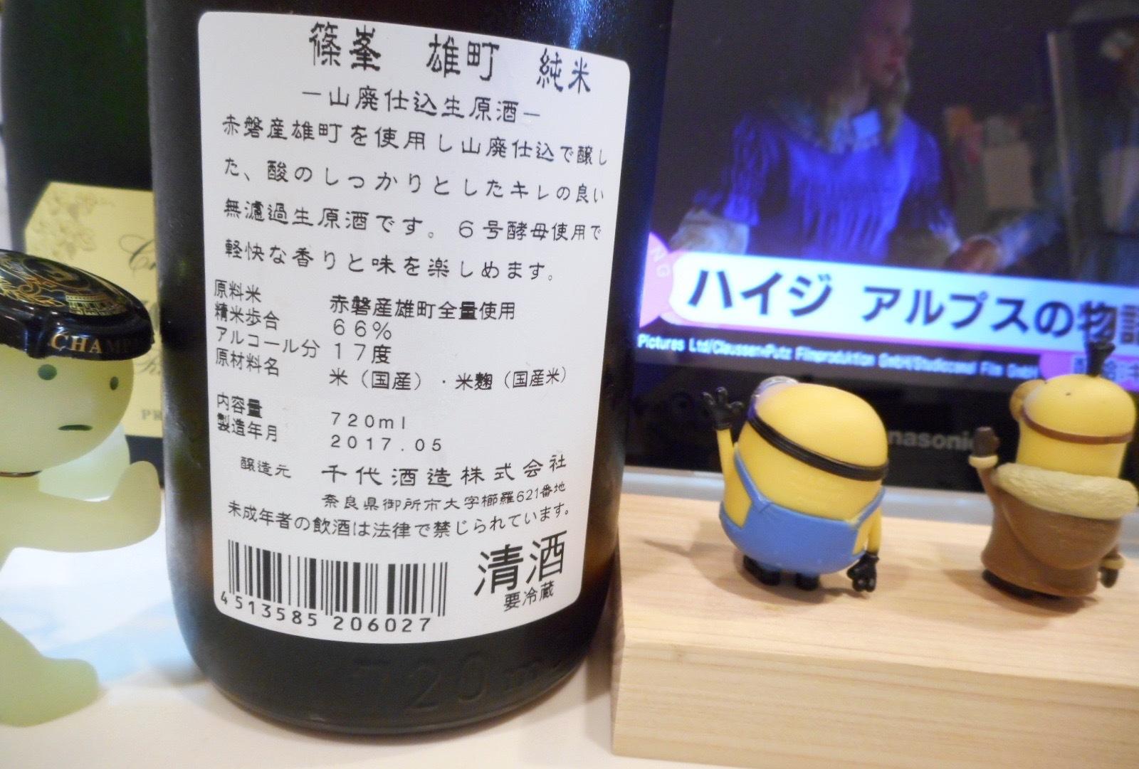 shinomine_yamahai_omachi28by2.jpg