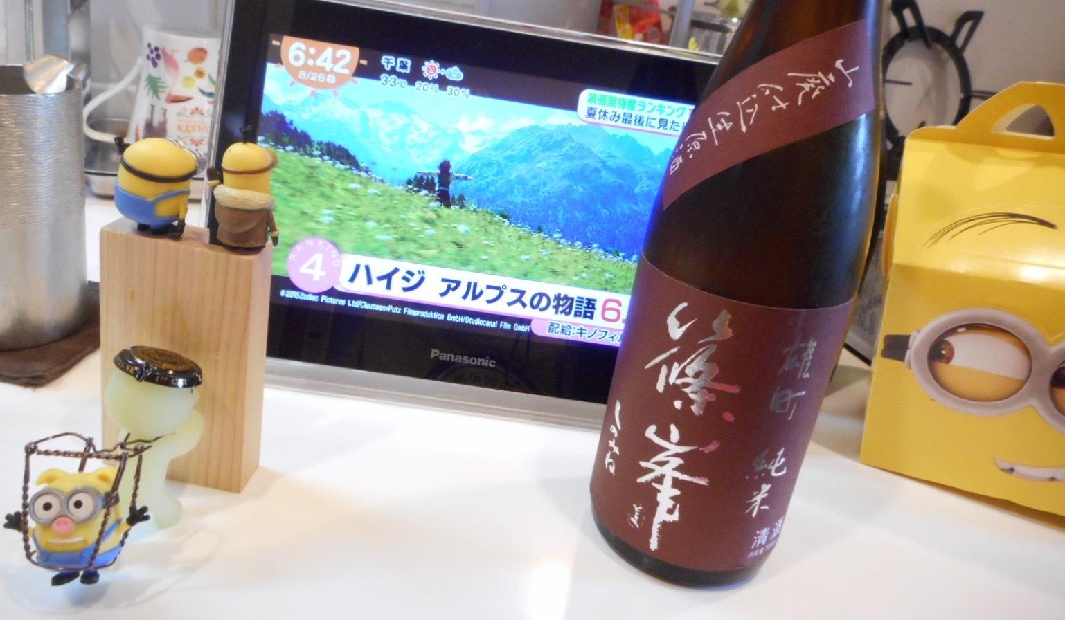 shinomine_yamahai_omachi28by3.jpg