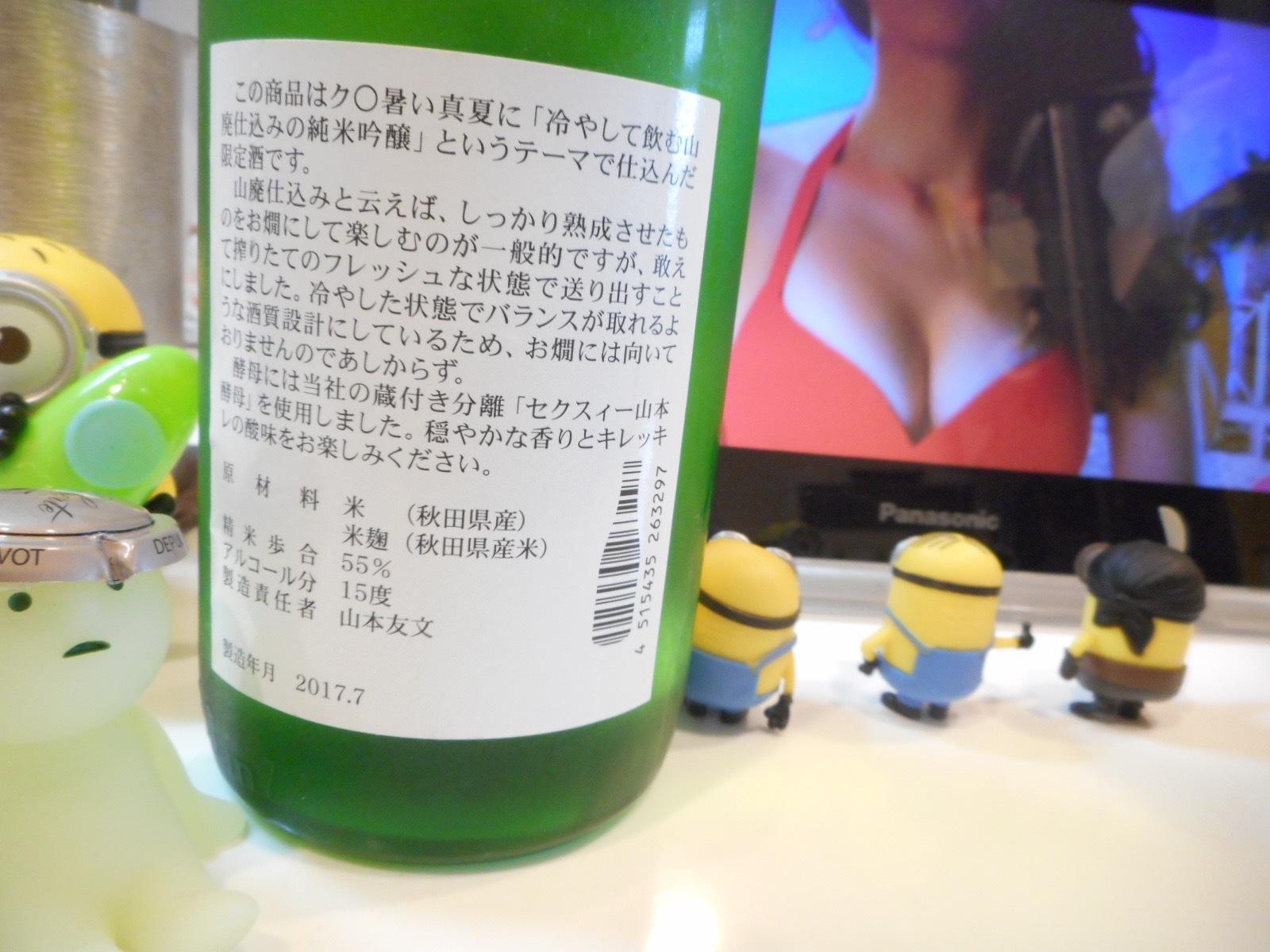 yamamoto_yellow28by2.jpg