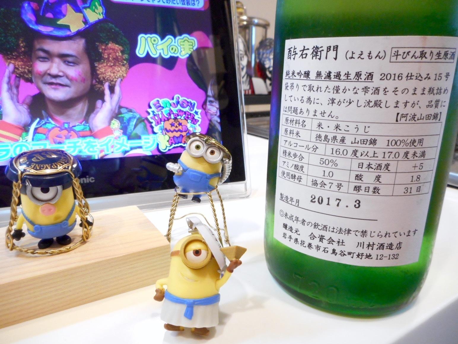 yoemon_yamada50tobin28by2.jpg