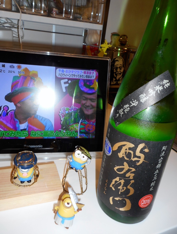 yoemon_yamada50tobin28by3.jpg