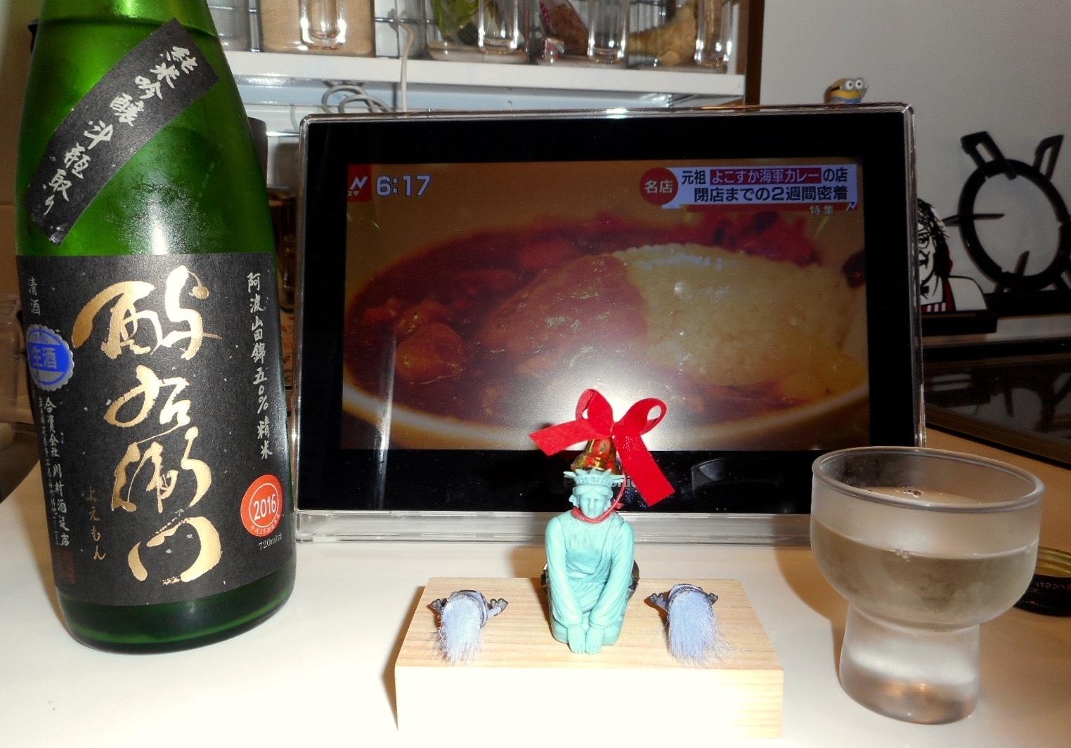 yoemon_yamada50tobin28by4.jpg