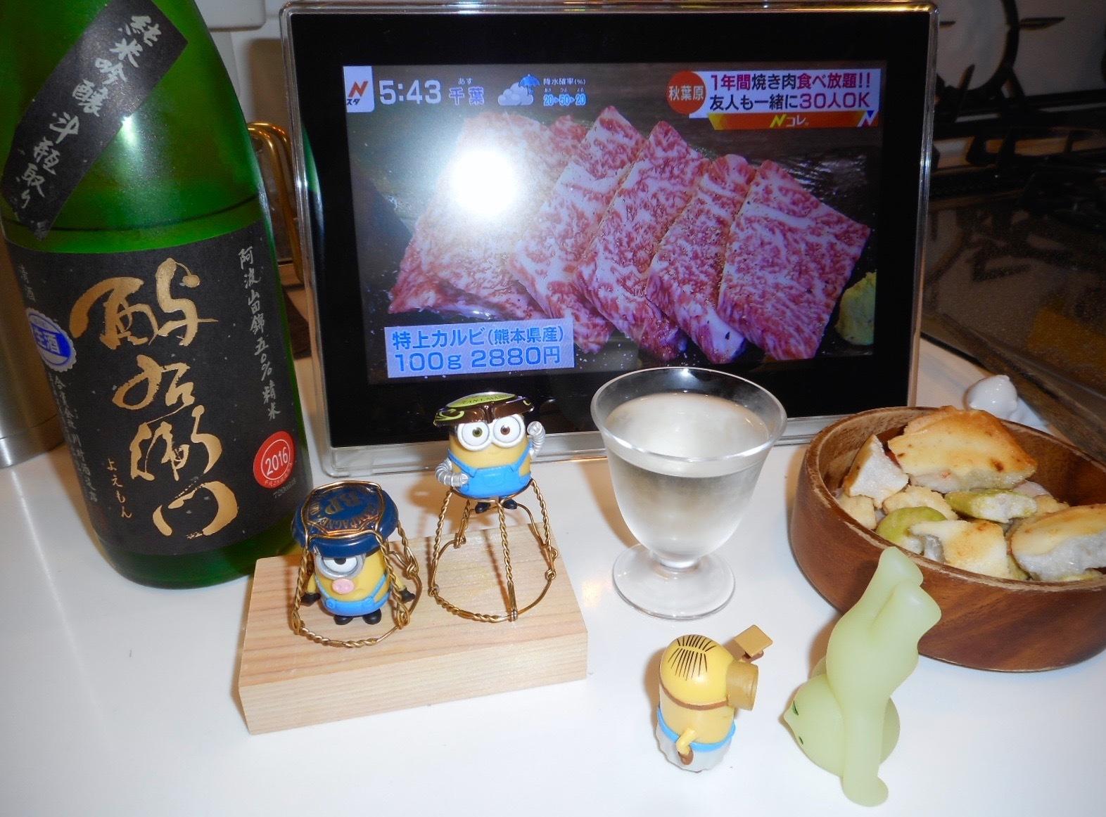 yoemon_yamada50tobin28by8.jpg