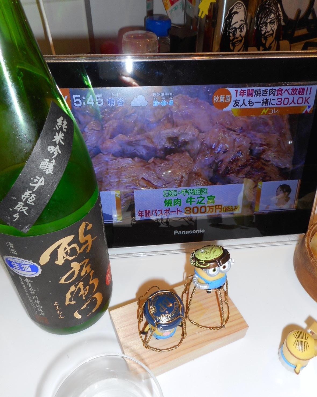 yoemon_yamada50tobin28by9.jpg