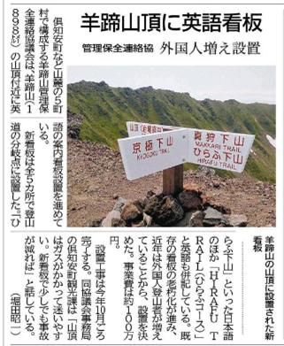 羊蹄山看板(20170725道新後志面)