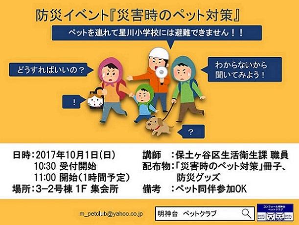 17年10月防災イベント
