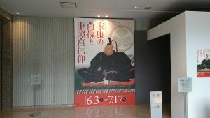 岡崎市美術博物館
