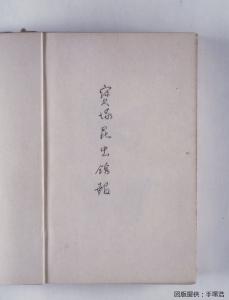宝塚昆虫館報■文子さんの字 - 縮小・キャプション入り