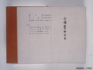 宝塚昆虫館報■目次3 - 縮小・キャプション入り