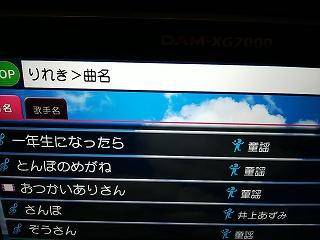 選曲履歴1