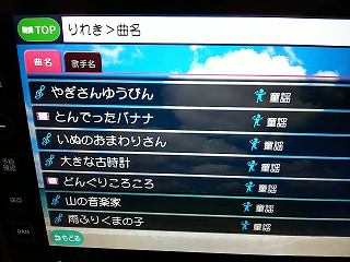 選曲履歴2