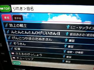 選曲履歴5