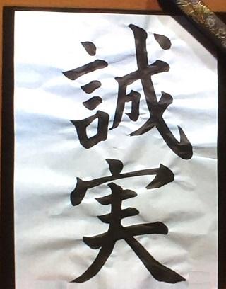 mitu誠実