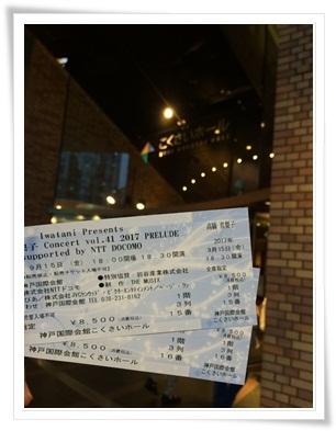 高橋真梨子コンサート2017