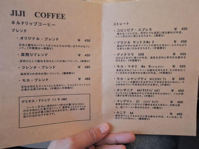 jiji coffee20160500008