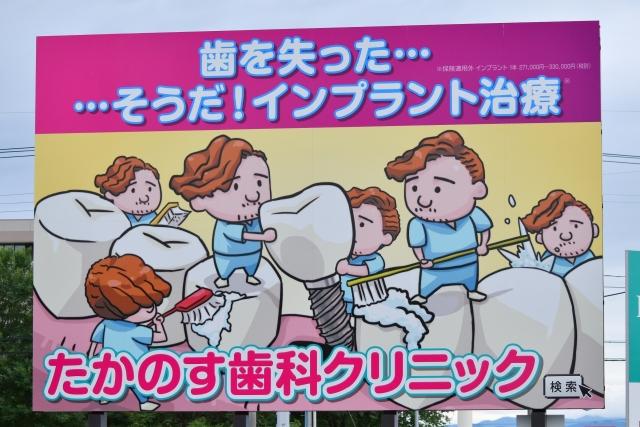 たかのす歯科クリニック