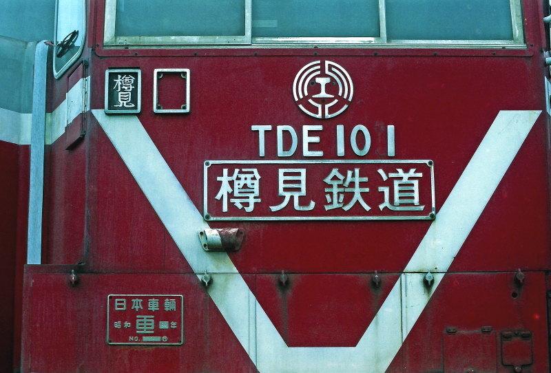 FNO0504_09_TDE101_050806_TARUMI.jpg