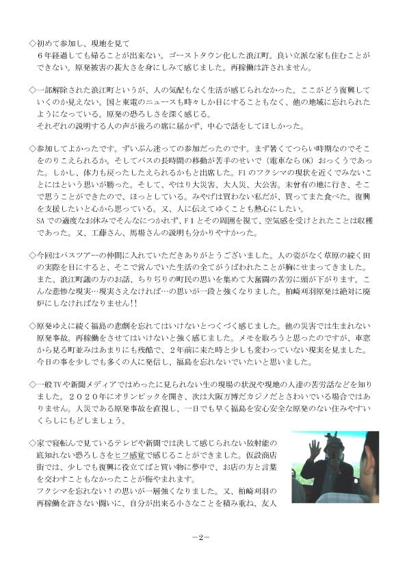 福島ツアー感想2