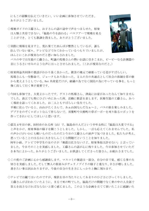 福島ツアー感想3