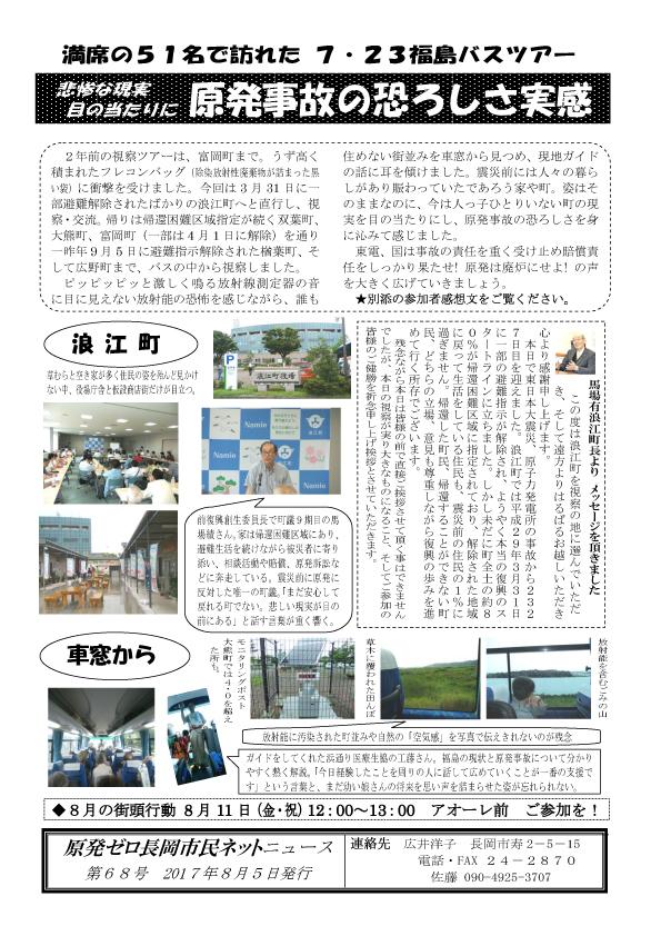原発ゼロ長岡市民ネットニュース68号