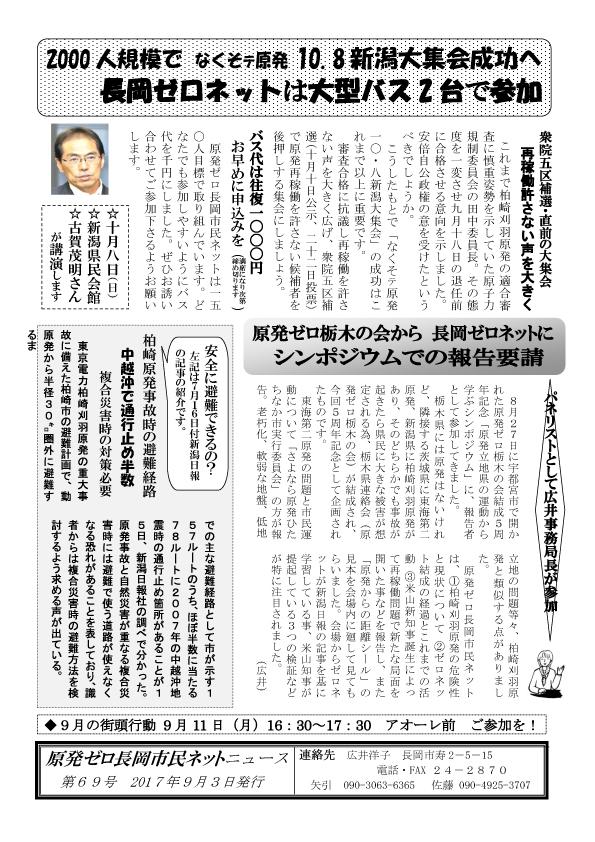 原発ゼロ長岡市民ネットニュース69号