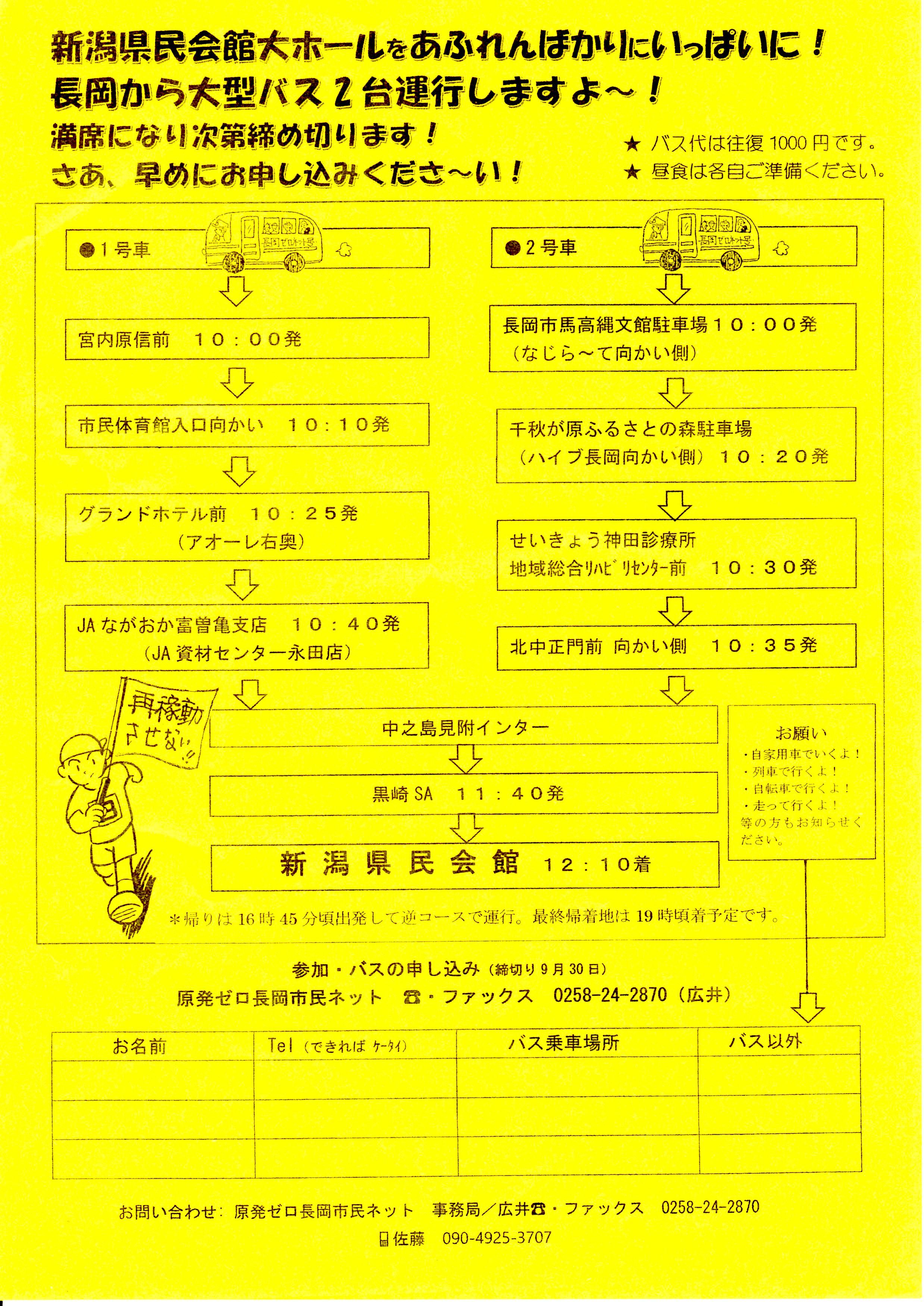なくそテ原発2017新潟大集会 参加・バス申込