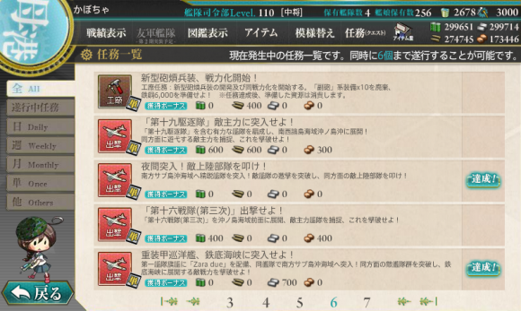 5-3任務2個
