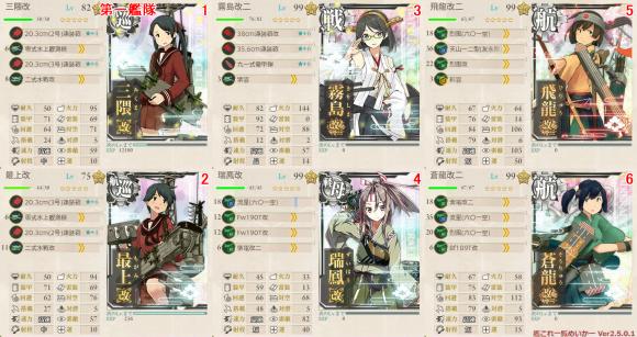 17夏E-3撃破ゲージ1
