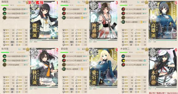 17夏E-3撃破ゲージ2