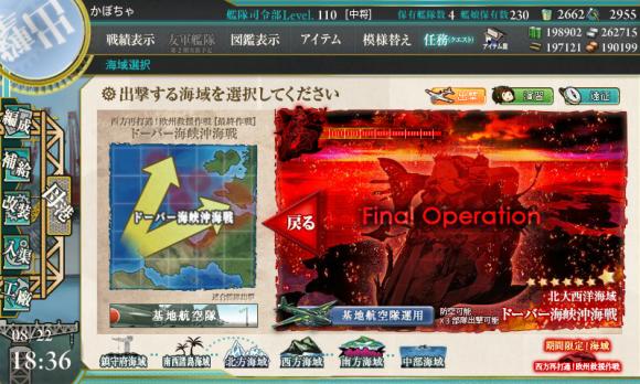 17夏イベE-7甲開始