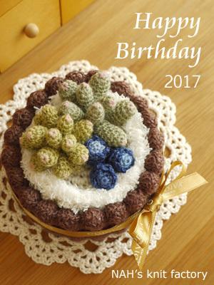 birthdayCake2017-01.jpg