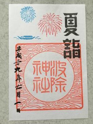 2017.7.1波除神社3
