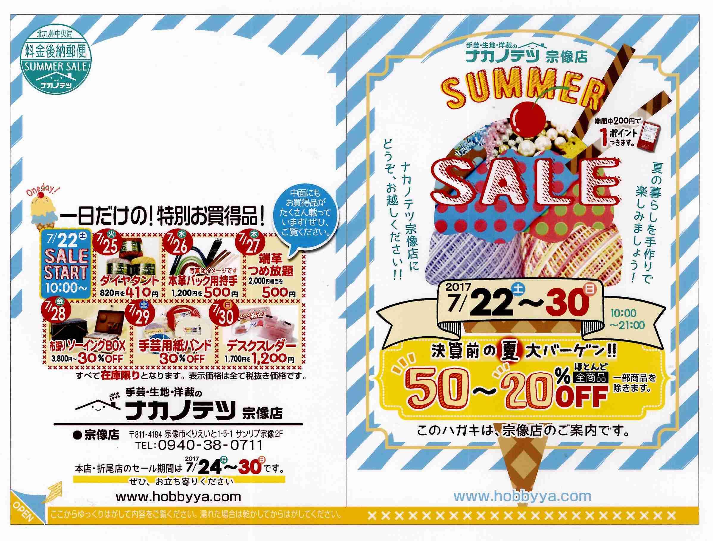 H2907sale01.jpg