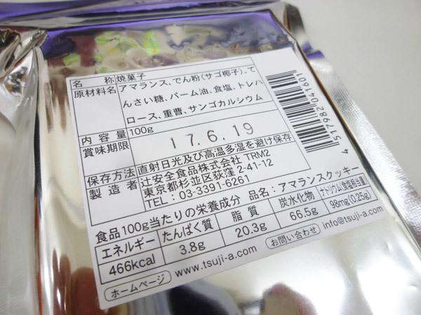 kokumotu-02_201708140742400e4.jpg