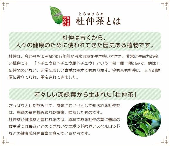 杜仲茶 (580x499)
