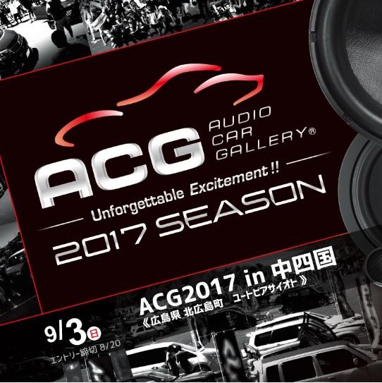 ACG2017.jpg