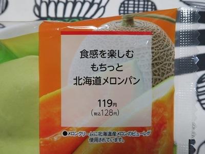 170618_ファミリーマート4
