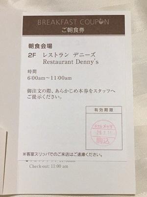 170710_ホテルメッツ駒込11