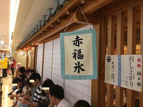 170813_赤福氷1