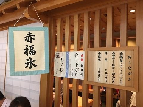170813_赤福氷2