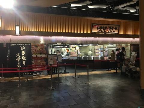 170805_いきなりステーキ1