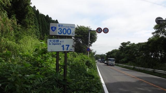 300kmポスト