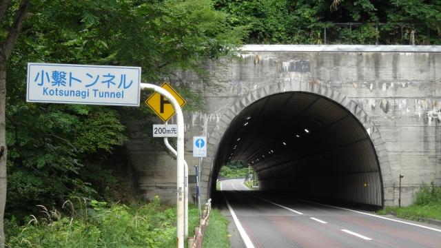 R4初の(小繋)トンネル