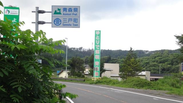 青森県入り
