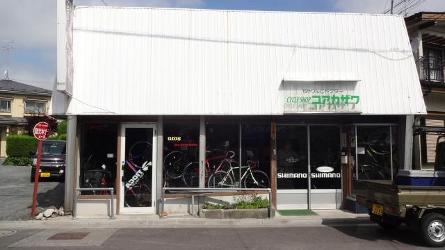 八戸の自転車屋