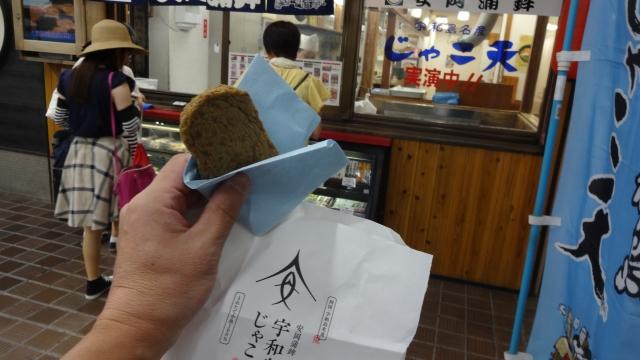 松山駅じゃこてん