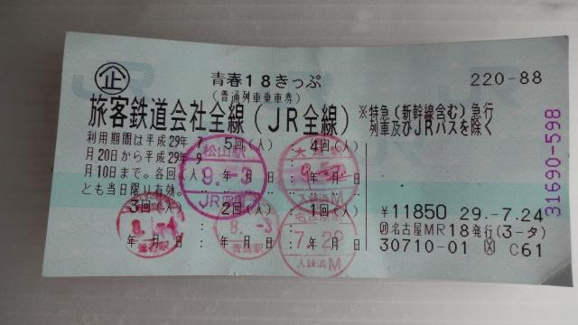18切符終了