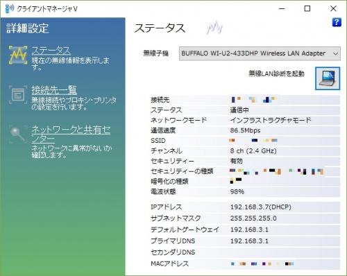 SnapCrab_クライアントマネージャV_2017-8-14_8-56-2_No-00