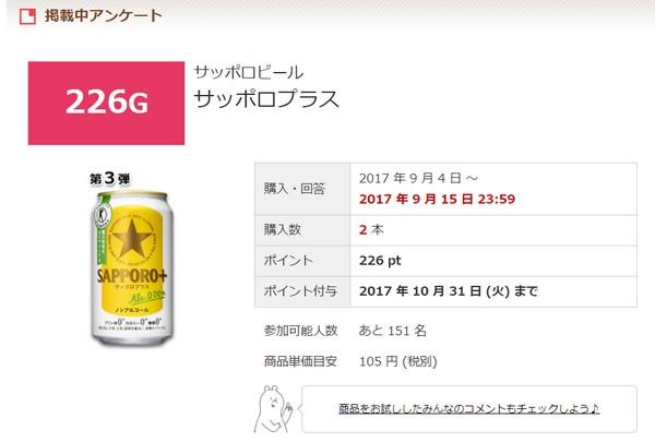 Gポイント札幌